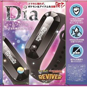 画像1: Newオートキャッチ - REVIVER DIA